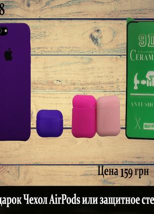 Чехол Iphone 7/8 + Подарок Защитное стекло или Чехол AirPods