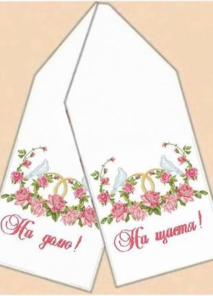 """Свадебный рушник вышитый """"На долю! На щастя!"""""""
