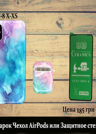 Чехол Iphone 7/8/X/XS+Защитное стекло или Чехол AirPods