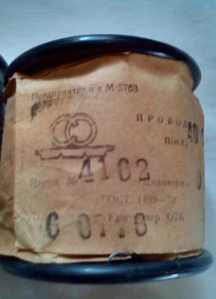 Припой ПОССу 40 СССР