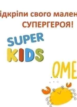 """Дієтична добавка """"Дитяча Омега-3"""" риб'ячий жир"""