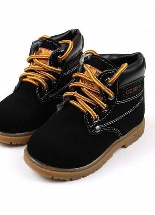 Ботинки детские демисезонные comfy черные