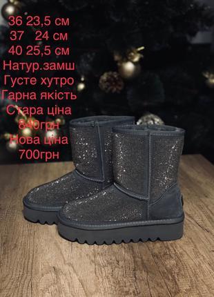 Угги натур.замш 36/37/40