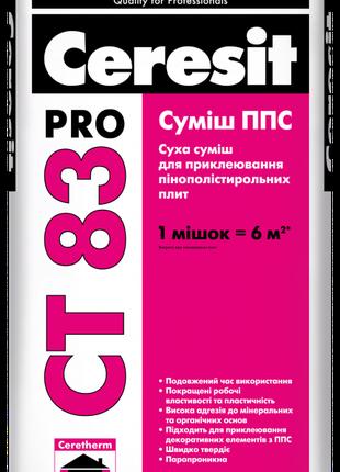 CТ 83/27 кг ЗИМА Суміш для приклеювання ППС