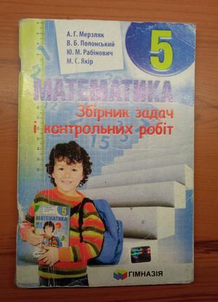 Математика 5 клас Збірник задач і контрольних робіт Мерзляк А.Г.