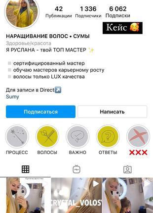 SMM услуги для Instagram-магазинов и личных блогов.