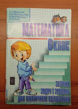 Математика 6 Клас Збірник Задач І Контрольних Робіт Мерзляк А.Г.