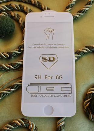 Защитное стекло айфон 6 / 6s iphone (5d белое) 10d 9d