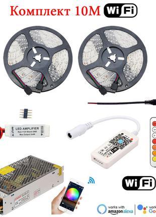 Светодиодная лента Комплект 5-20 метров WIFI 5050 RGB СУПЕР ЦЕНА
