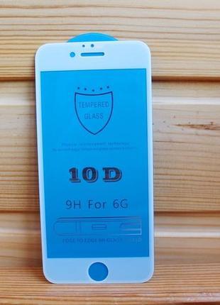 Защитное стекло айфон 6 / 6s iphone (10d белое) 5d 9d