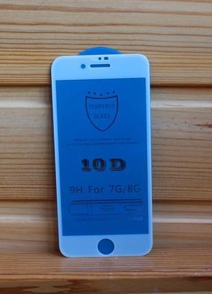 Защитное стекло айфон 7 / 8 iphone (10d белое) 5d 7d