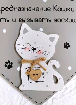 Декоративная табличка сувенир Кошка Сердечко