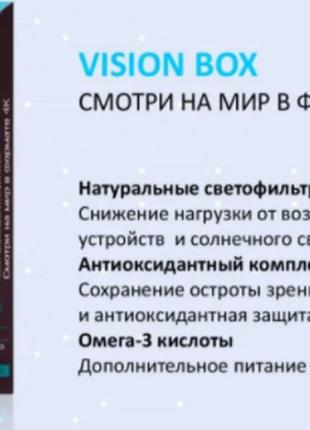 Острое зрение - Набор Daily Box / Vision Box