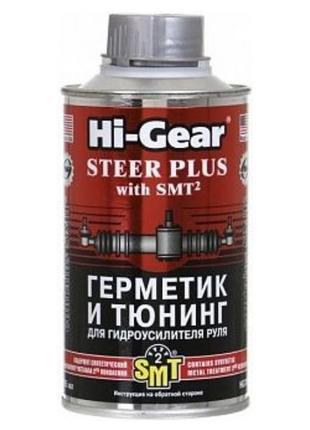 Герметик гидроусилителя руля Hi-Gear с SMT2 295 мл