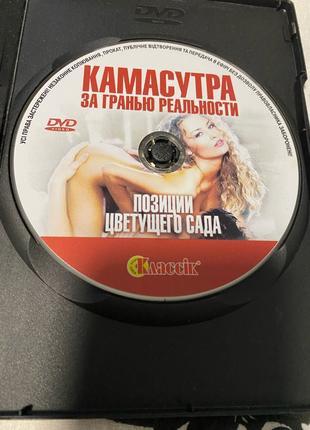 Камасутра,DVD диск