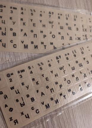 Наклейки на клавіатуру російські та українські літери захищені