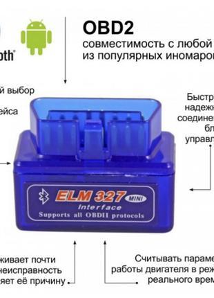 Автосканер ELM327 OBD2 V1.5 (PIC18F25K80) полная версия