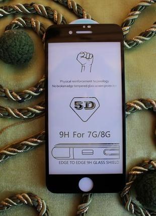 Защитное стекло айфон 7 / 8 iphone (5d черное) 10d 7d