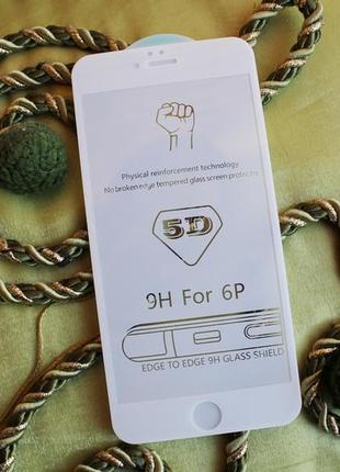 Защитное стекло айфон 6 plus + / 6s plus + iphone (5d белое) 10d