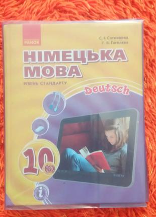Підручник Німецька мова 10 клас