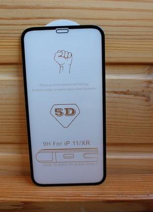 Защитное стекло айфон 11 / xr iphone (5d) 10d 3d