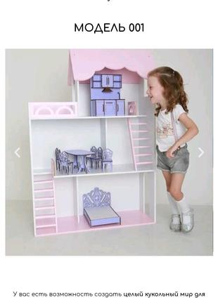 Дом для кукол Розовый Классный подарок