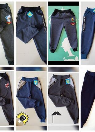 Тонкие детские спортивные штаны
