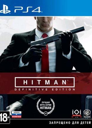 Hitman Definitive Edition (PS4, русские субтитры)
