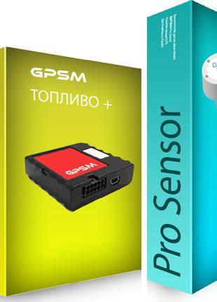 Установка GPSM Pro + Датчик уровня топлива