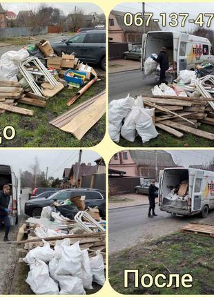 Вывоз мусора Бородянка Клавдиево-Тарасове Немешаево Бабинцы