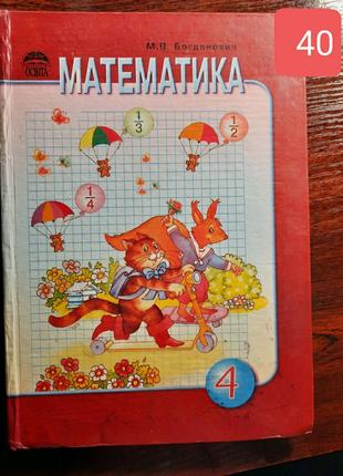 Продам підручник з математики