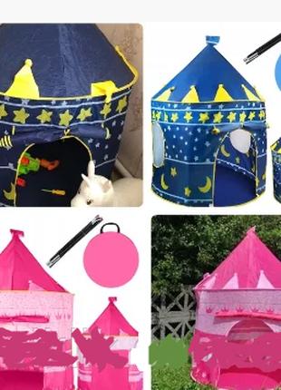 Детская палатка шатер домик намет Замок 2-кольори польша