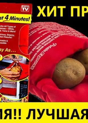 Акция! Мешок для моментального приготовления еды в микроволновке!
