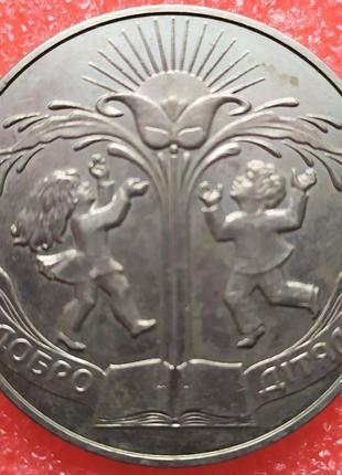 Монета Добро - дітям 2 гривні 2001 рік