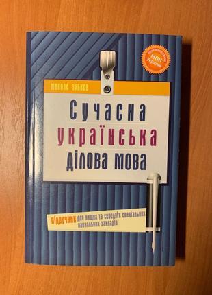 Сучасна українська ділова мова