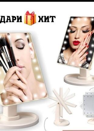 Зеркало для макияжа подсветкой