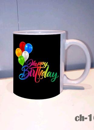 Чашка с надписью happy birthday. Шарики. С днем рождения