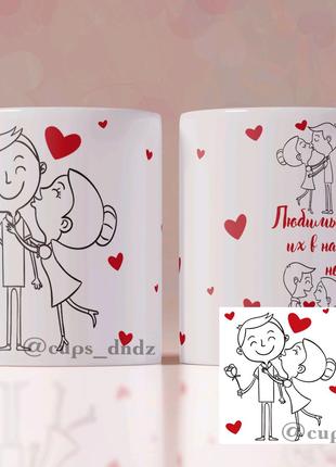 Чашка к 14 февраля подарок ко дню влюбленных св Валентина