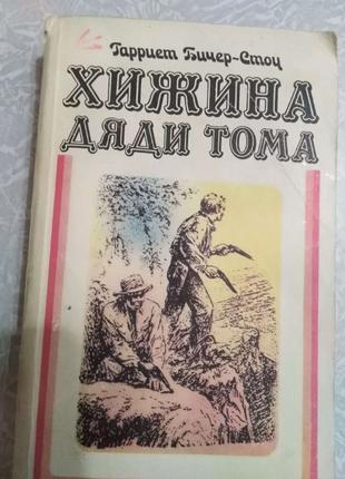 Детские книги по 25 грн Хижина дяди Тома