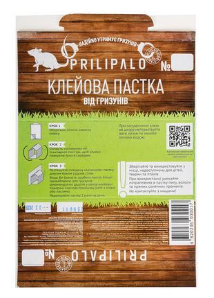 Клеевая ловушка для грызунов (мышей и крыс)  PRILIPALO