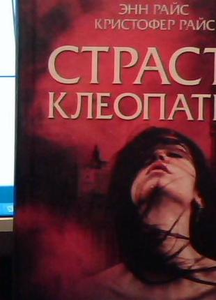 """""""Страсть Клеопатры"""""""