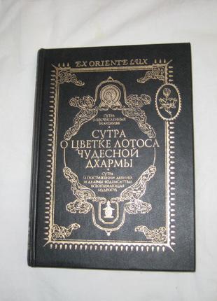 Книгу * Сутра о цветке лотоса чудесной дхармы *