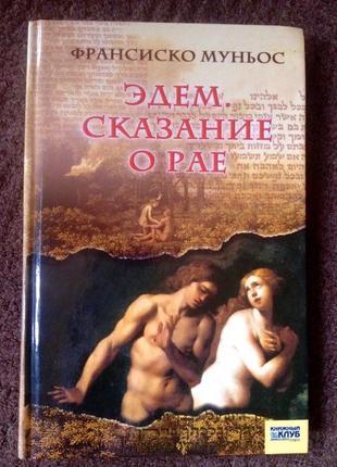 Книга эдем. сказание о рае .франциско муньос