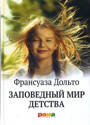 Книга заповедный мир детства франсуаза дольто