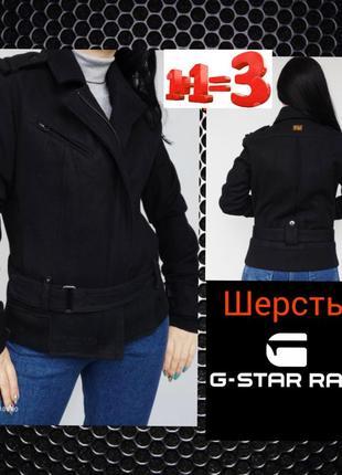 ♥1+1=3♥ g-star фирменное шерстяное пальто косуха