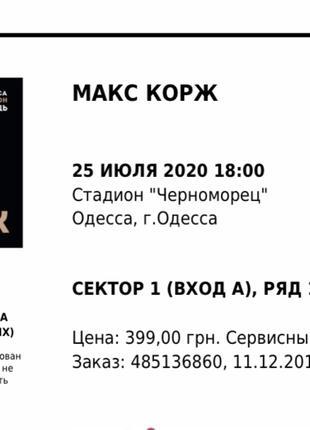 Макс Корж билеты на концерт