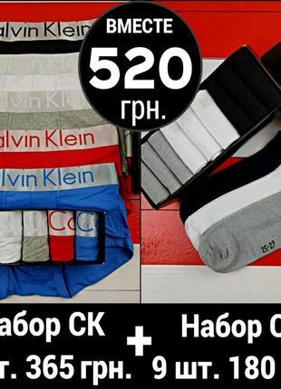 Акция! набор трусов 5 шт + набор носков 9 пар! подарок.