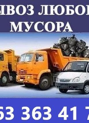 Вывоз мусора и хлама. Зил, Камаз и Газель. Борисполь и весь район