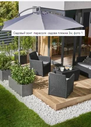 Садовый зонт парасоля садова пляжна 3м польша