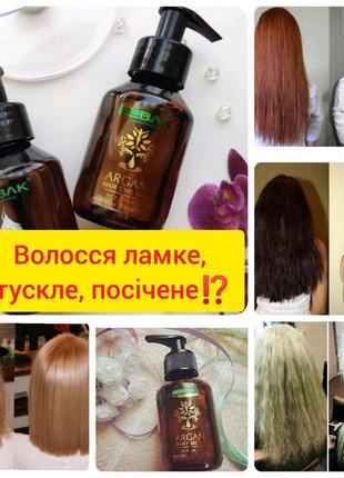 Олійка для волосся